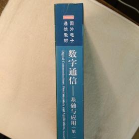 数字通信:基础与应用(第二版)/国外电子与通信教材系列