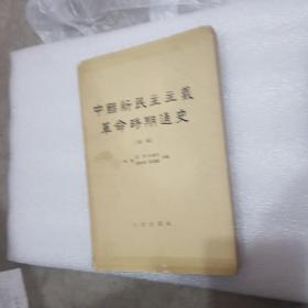 中国新民主主义革命时期通史   初稿