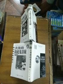 电影哆啦A梦大雄与铁人兵团.大雄的海底鬼岩城(2本合售)