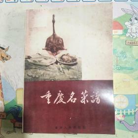 重庆名菜谱