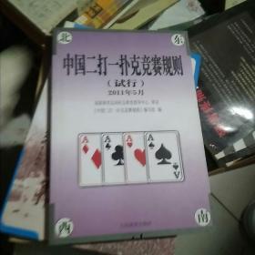 中国二打一扑克竞赛规则(试行)(2011年5月)