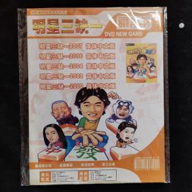 游戏光盘670【明星三缺一】一张DVD安装盘