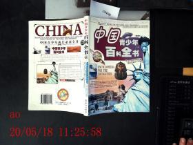 中国青少年成长必读全书 一