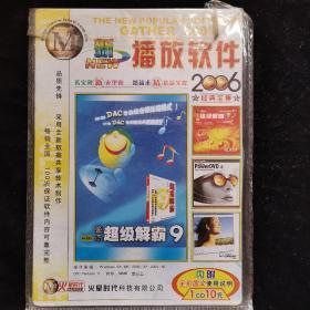 游戏光盘673【新播放软件2006】一张DVD安装盘