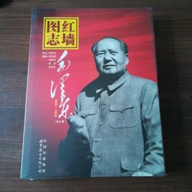 红墙图志:毛泽东   全2册