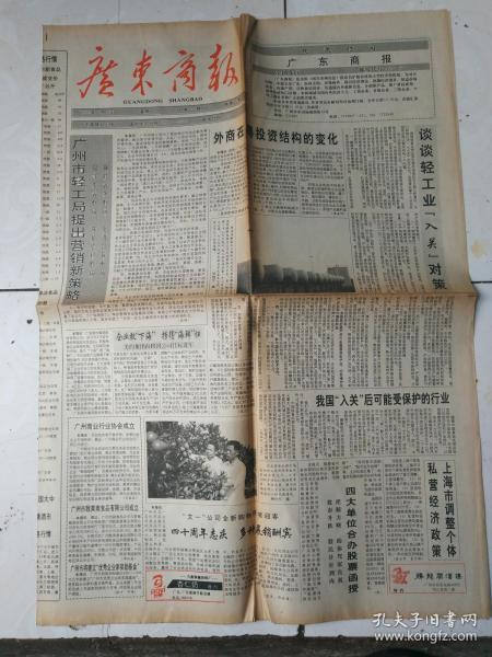 广东商报92年11月6、12月21,93年6月19、8月7、14,9月18、25,10月2、16日