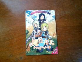 游戏光盘:魔法奇兵(非卖品 测试版) 1CD
