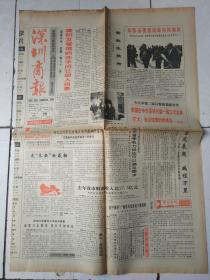 深圳商报92年1月20,还有海报1份(图片2)