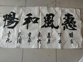 中国书协理事张书范书法一幅(保真)