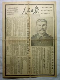 人民日报(1953年3月7日,四版)