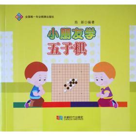 【正版】小朋友学五子棋