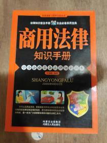 商用法律知识手册