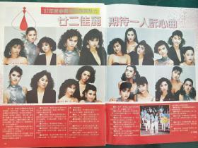 1987年香港小姐彩页2张 邱淑贞杨宝玲林颖娴李美凤