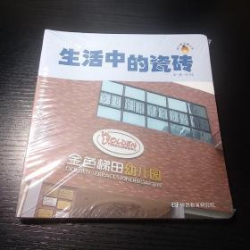 梯田教育研究院 房子的变迁 画册