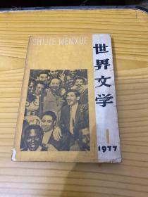 世界文学1977 1