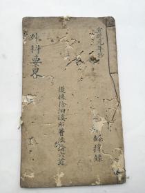 中医手抄,外科要略一册全,宣统元年抄。