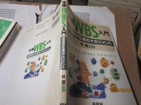 生产WBS入门 日文 22833