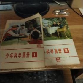 少年科学画册:1977年创刊号1+2 (2本合售)
