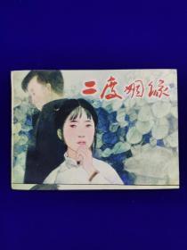 二度姻缘(大缺本品好,56000册)