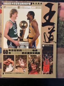 王道 NBA60年总冠军经典收藏手册 仅供交流,收藏不卖,书贩子自行绕道