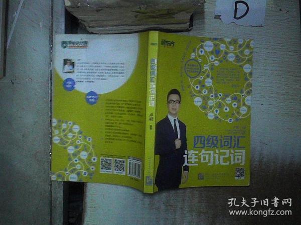 新东方:四级词汇连句记词