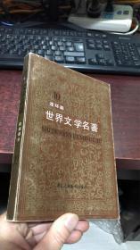 世界文学名著连环画(欧美部分第10册)