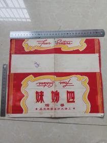 50年代初期香烟广告外盒:四姐妹
