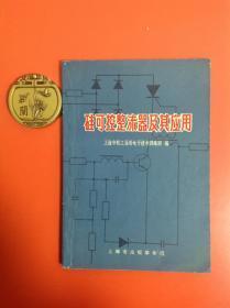 硅可控整流器及其应用