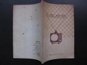 电视浅说(72年1版1印)