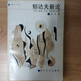 郁达夫新论(内页干净)