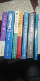 实用口译手册,实用翻译教程,口译训练指南,文体与翻译,英汉翻译教程7本,每本18元