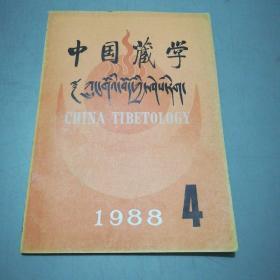 中国藏学 1988年第4期(总第4期)