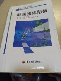 高等学校专业教材:制浆造纸助剂