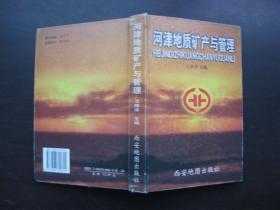 河津地质矿产与管理(1000册)