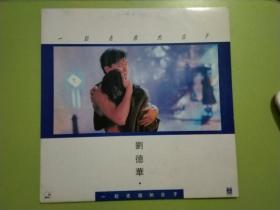 黑胶唱片:刘德华.一起走过的日子