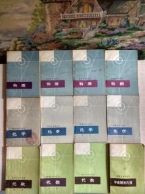 数理化自学丛书:物理 1-4、化学1-4、代数1 3 4、平面几何【共12册合售】
