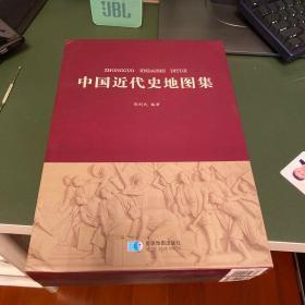 中国近代史地图集+中国古代史地图集 两册