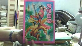 天师奇侠传系列:海怪劫龙(16开,9品)中租屋--北1竖-110