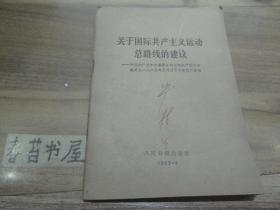 关于国际共产主义运动总路线的建议---中国共产党中央委员会对苏联共产党中央委员会一九六三年三月三十日来信的复信