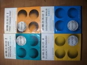 新概念英语【1 2 3 4】全4册【英汉对照】1 看图学话、2 实践与进步、3 发展技巧4 流利英语(4本合售)