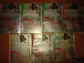 抗日战争史丛书:深谷幽兰、华夏向心力、历史的怪胎、动荡中的同盟、失去的机会、血染辉煌--抗战正面战场写实、铁血远征--中国远征军印缅抗战(7本合售 馆藏)【书角沾了点水渍 内页完整】