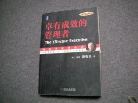 卓有成效的管理者 (中英文双语典藏版):德鲁克管理经典系列 【私藏未阅无字无印】