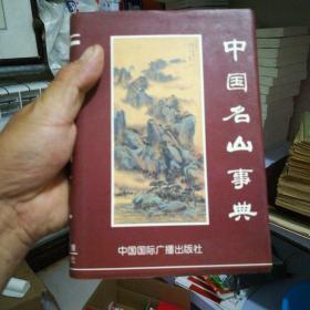 中国名山事典(32开精装),