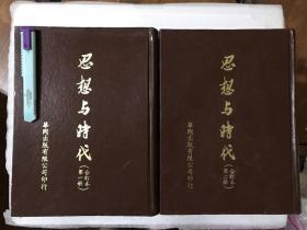 【江南书店】思想与时代  (合订本一,二)