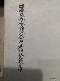 旗奉燕鲁会馆1950年房租收支数目簿 14页