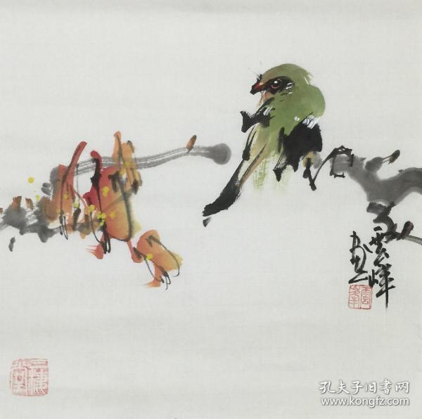 【超值特價】【保真】【云峰】中國當代著名書畫家、中國書法家協會會員、中央書畫研究院院士、副院長、中國書畫家協會會員、大學教授、北京名人書畫院高級院士、小品花鳥(33*33CM)29.