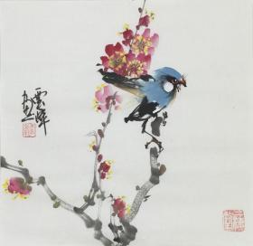 【超值特價】【保真】【云峰】中國當代著名書畫家、中國書法家協會會員、中央書畫研究院院士、副院長、中國書畫家協會會員、大學教授、北京名人書畫院高級院士、小品花鳥(33*33CM)39.