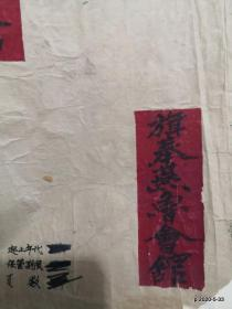 旗奉燕鲁会馆1951年会议记录簿