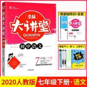 全品大讲堂语文7七年级下册人教版(RJ)初中一教材同步全解链接中考题型2020春