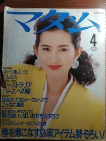 MADAM(日文杂志)1989年4月